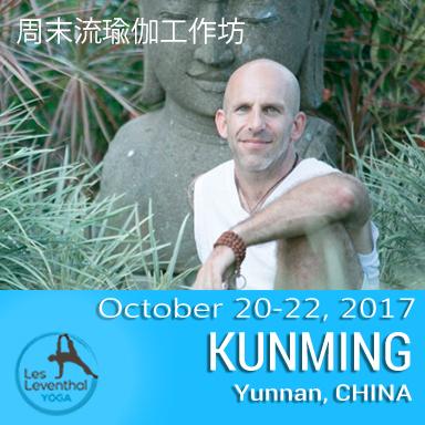 kunming-china-weekend-workshops-promo